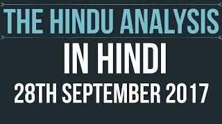 hindi 28 september 2017 the hindu editorial news paper analysis upsc ssc rbi grade b ibps