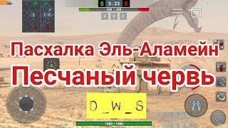 Пасхалка на Эль-Аламейне | Песчаный червь | D_W_S | Wot Blitz