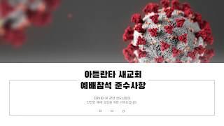 """아틀란타 새교회 """"OFFLINE 예배 참석"""" 준수사항"""