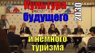 """V форум """"Тольятти - город будущего"""". О форуме и комментарий Н.Тонковидовой"""
