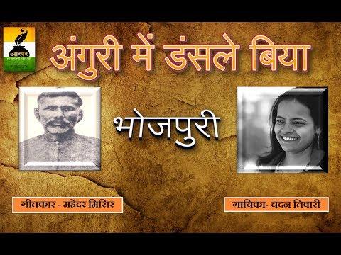 Bhojpuri Hits । अंगुरी में डंसले बिया । चंदन तिवारी । पुरबी । चंदन तिवारी ।