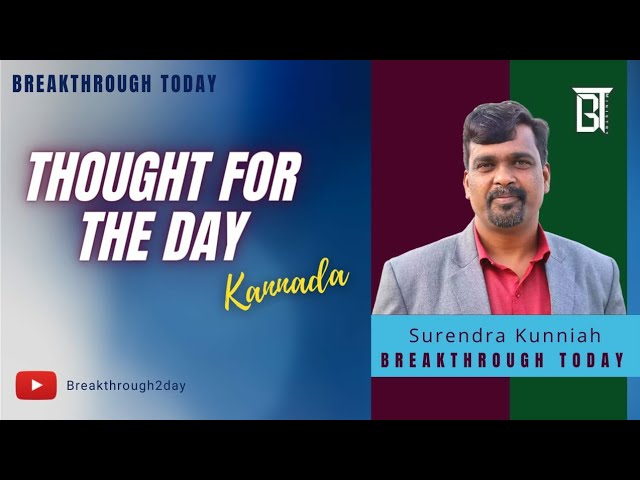 Intro to Kannada Thought For The Day - Pr Surendra Kunniah