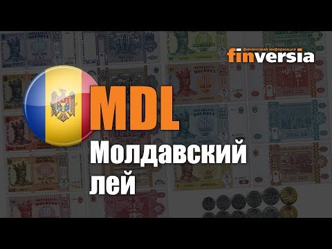 Видео-справочник: Все о Молдавском лее (MDL) от Finversia.ru. Валюты мира.