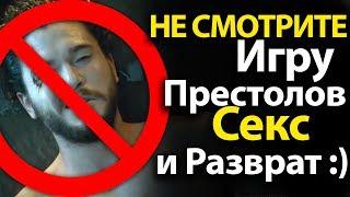 НЕ СМОТРИТЕ 7, 8 Сезоны Игры Престолов! Секс и Разврат:)