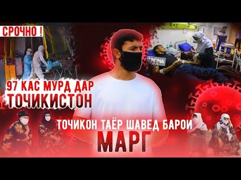ДАР ТОЧИКИСТОН 97 НАФАР МУРД ДАР ЯК РУЗ БИНЕД ИНРО