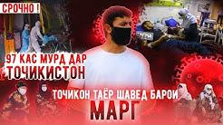 ДАР ТОЧИКИСТОН 97 НАФАР МУРД ДАР ЯК РУЗ БИНЕ&#