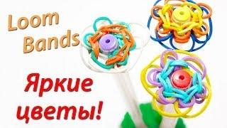 Яркий весенний цветок из Loom Bands! Урок 8