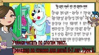 Учимся читать по слогам текст. Тренажер по чтению для детей 6-7 лет. Урок 5. (Обучение чтению)