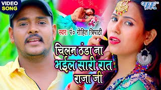 #VIDEO - चिलम ठंढा ना भईल सारी रात I #Pt Rohit Tripathi I 2020 Bhojpuri Superhit New Song