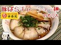豚バラチャーシューめん♪ Ramen Noodle with Char Siu♪ ~I worked hard to make i…