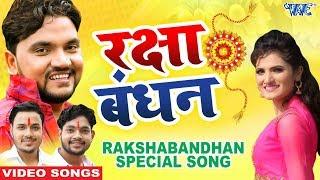 रक्षा बंधन स्पेशल गीत 2019 - Gunjan Singh, Ankush Raja, Antra Singh - Video JukeBox 2019