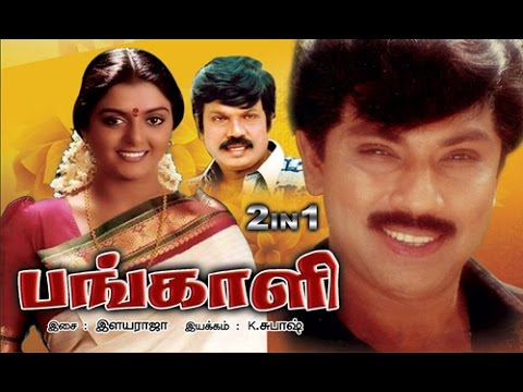 Pangail |Tamil Full Action,Comedy Movie |Sathyaraj, Bhanupriya,Goundamani |Tamil Super Hit Movies