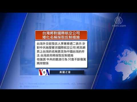 6月19日全球看中国(澳洲_华为)