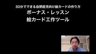絵カード作りに欠かせない工作道具を解説しました。 http://kobayashino...