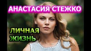 Анастасия Стежко - биография, личная жизнь, муж, дети. Актриса сериала Ведьма