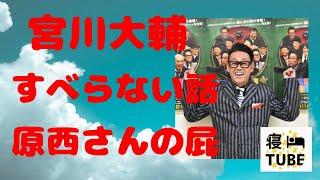 すべらない話 宮川大輔 原西さんの屁.