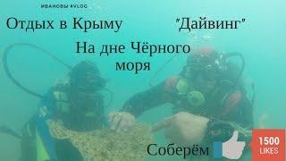 Отдых в крыму 2017 дайвинг в гурзуфе на черном море