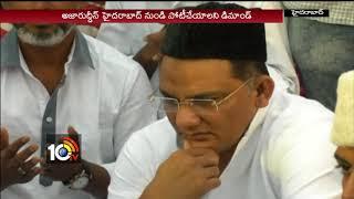 Telangana Congress Group Politics: Ex MP Anjan Kumar Yadav Replies on Azharuddin Comments | 10TV