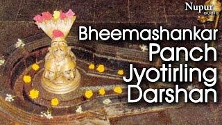 Bheemashankar panch jyotirling darshan | lord shiva temples | hindu tirth yatra | nupur audio