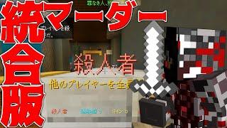 【Minecraft】統合版マーダーがたのすぃくてやヴぁいやヴぁい