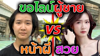 Makeup VS No makeup. Ask for a Line ID (social experiment) | DOM