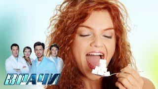 Врачи Сладкая жизнь Сахар в йогурте шоколаде макаронах