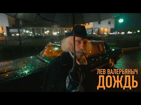 Лев Валерьяныч - Дождь