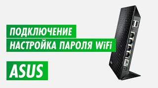 Настройка пароля wi-fi роутера ASUS. Подлючение и настройка роутера на канале inrouter(Поставьте пароль и обезопасьте свою беспроводную сеть. Данное виде демонстрирует как подключать и настраи..., 2013-12-17T20:57:27.000Z)