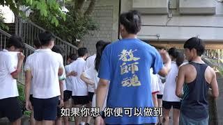 [敬師會 CROTC]敬師運動2017  教育局常任秘書長楊