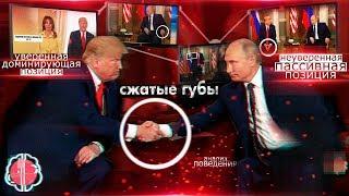 Анализ Путина и Трампа. О чём на самом деле говорят жесты