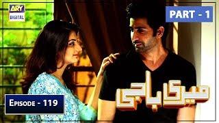 Meri Baji Episode 119 - Part 1 - 19th June 2019   ARY Digital Drama
