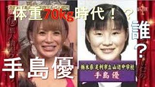 http://bit.ly/29Odnzg 「手島優」グラビアアイドルの今と体重70kg時代...
