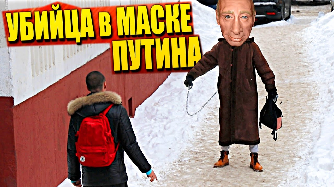 ПУТИН ГРАБИТ ЛЮДЕЙ НА УЛИЦЕ - ПРАНК