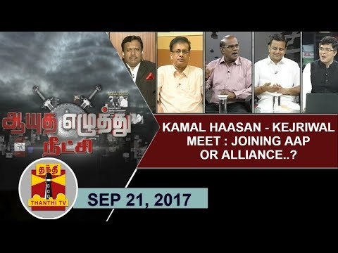 (21/09/2017) Ayutha Ezhuthu Neetchi : Kamal Hassan - Kejriwal meet : Joining AAP or Alliance?