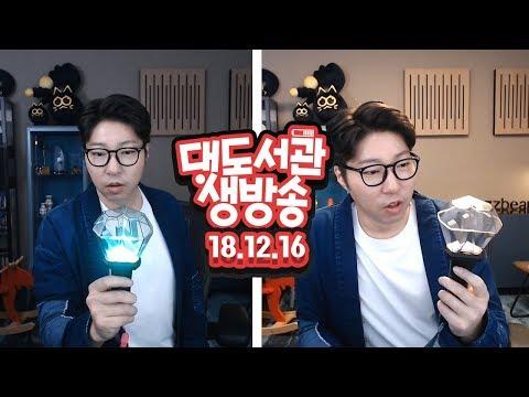 대도 생방송] 뉴이스트W 콘서트에 다녀왔어요! 12/16(일) 하핫! 대도서관 Game Live Show