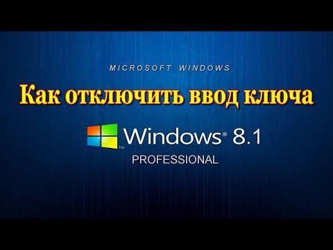 Как отключить ввод ключа при установке Windows 8 1
