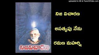 Nija Vicharana - False I (Ramana Maharshi)