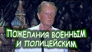 Михаил Задорнов - Пожелания военным и полицейским
