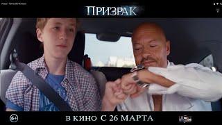 Призрак - Трейлер 2015 (Комедия)