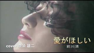 1988年3月21日に発売された前川清さんの「愛がほしい」を歌ってみました...