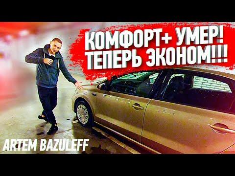 Из комфорт+ в эконом! Артем Базулев самый лучший таксист в мире! / ТИХИЙ