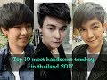Top 10 most handsome tomboy in thailand 2017: This is not an official ranking This is as it were in view of the uploader's close to home conclusion. ----------------------- Top 10 most handsome tomboy in thailand 2017 https://ascendents.net/?v=a1Q3OHa04CE ----------------------- Top 10 most handsome tomboy in thailand 2017 1.Tina Jittaleela  2.Anniindy Ann  3.Picesri 4.Lalana