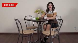 Cтул Велес. Обзор на стулья металлические для кухни от Mebelmart.com.ua