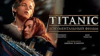 Титаник 3D - Документальный фильм (RUS ElikaStudio)