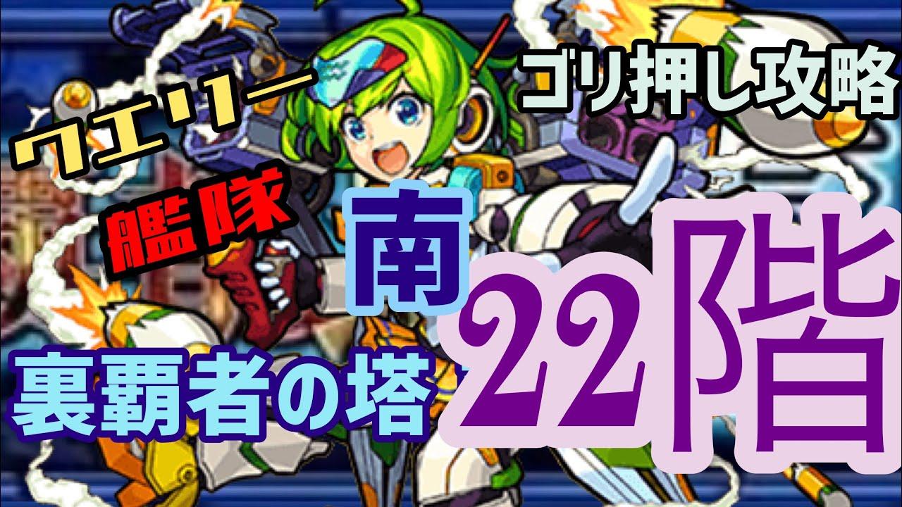モンスト 裏 覇者 の 塔 22