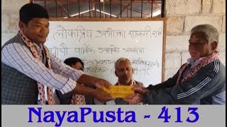 Eco-friendly school || Intellectually disabled students supported || NayaPusta - 413