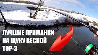 Да СКОЛЬКО ЖЕ ЩУКИ в этой реке???!!! ТОП ЛУЧШИХ ПРИМАНОК на щуку