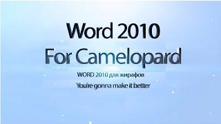 Урок 4. Назначение Word 2010 по умолчанию для открытия документов