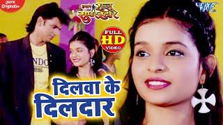 #VIDEO - दिलवा के दिलदार | #Song_2021 | #Hamar Raju Superstar | Dilwa Ke Dildar | Bhojpuri Song