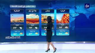 النشرة الجوية الأردنية من رؤيا 22-10-2019 | Jordan Weather